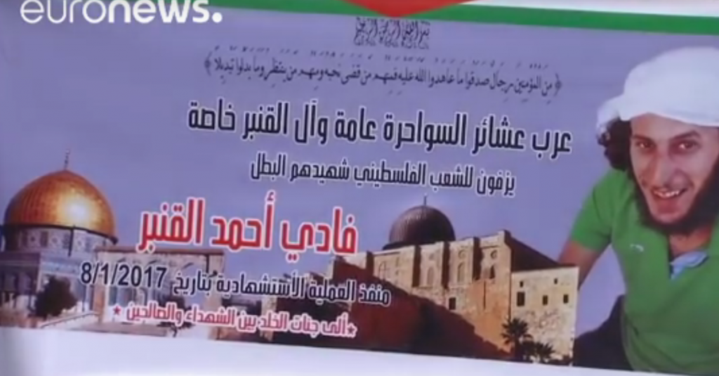 """Poster à la gloire du terroriste """"shahid"""", sur fond des monuments musulmans du Mont du Temple à Jérusalem. N'y voyez aucune idéologie, puisque l'oncle du jeune homme vous dit que ce n'est pas la cause du drame..."""